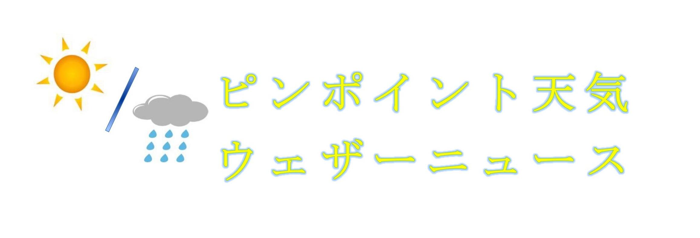 ピンポイント天気(草津)ウェザーニュース