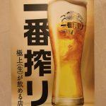 極上生ビール!!
